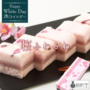 ホワイトデーお返し2018・『新杵堂(SHINKINEDO)』桜ふわふわ|bishokuc