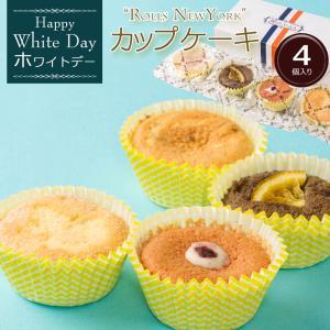 ホワイトデーお返し2019・『新杵堂(SHINKINEDO)』【Rolls NewYork】カップケーキ4個入|bishokuc