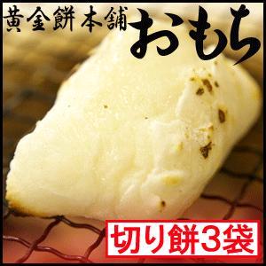 黄金餅本舗のお餅(おもち) 切り餅セットA(3袋入)|bishokuc