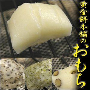 黄金餅本舗のお餅(おもち) 切り餅&生かき餅セット(5袋入)|bishokuc