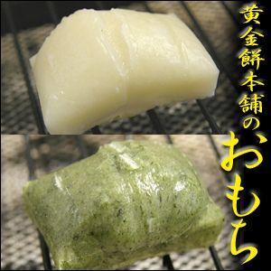黄金餅本舗のお餅(おもち) 切り餅&よもぎ餅セット(5袋入)|bishokuc