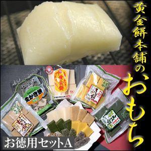 黄金餅本舗のお餅(おもち) お徳用セットA|bishokuc