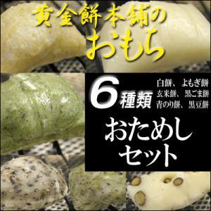 黄金餅本舗のお餅(おもち) 6種類おためしセット|bishokuc