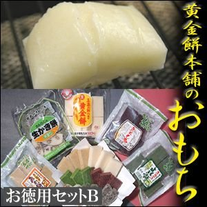 黄金餅本舗のお餅(おもち) お徳用セットB|bishokuc