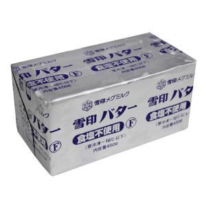 雪印バター 450g(無塩・冷凍タイプ)購入制限なし bishokuc