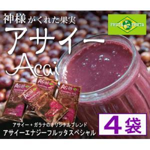 アサイー エナジー フルッタ スペシャル100g×4 FRUTAFRUTA(フルッタフルッタ)|bishokuc