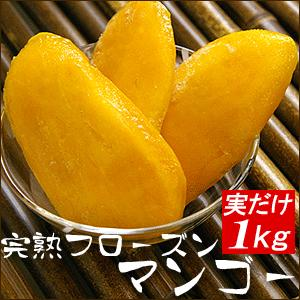 お歳暮 ギフトにも 完熟フローズンマンゴー 1kg(冷凍・約18〜22切)(フルーツ シャーベット ギフト)|bishokuc