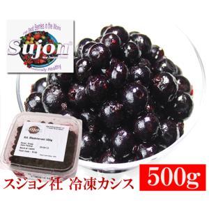 お歳暮 ギフトにも SUJON(スジョン) 冷凍カシス500g|bishokuc