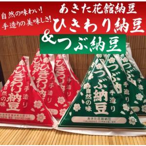 秋田・あきた花舘納豆 ひきわり&つぶ納豆・12個セット・送料込(※のし紙不可) bishokuc
