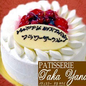 【お中元ギフト2018にも!】生クリーム苺バースデーケーキ5号サイズ 3名〜5名様・パティスリー『TakaYanai』|bishokuc