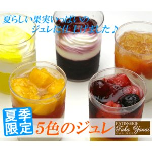 ・5色のジュレ(パティシエのゼリー・フルーツたっぷり)  パティスリー『TakaYanai(タカヤナイ)』|bishokuc