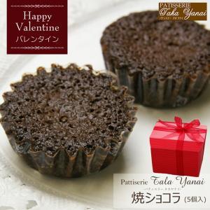 バレンタインチョコ2018・焼ショコラ(5個入り)・パティスリー『TakaYanai』|bishokuc