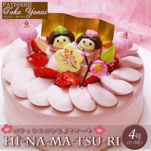パティシエのひな祭りケーキ「Hi-na-ma-tsu-ri」4号サイズ(2名〜3名様)・パティスリー『TakaYanai』・送料無料|bishokuc