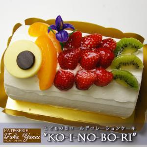 こどもの日ロールデコレーションケーキ「KOINOBORI」(5名〜6名様)・パティスリー『TakaYanai』・送料無料 bishokuc