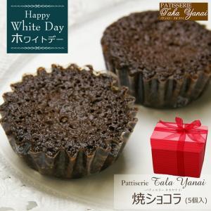 まだ間に合う!ホワイトデーお返し2018・焼ショコラ(5個入り)・パティスリー『TakaYanai』|bishokuc