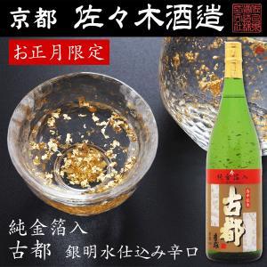 《年内お届け まだ間に合う!》京都 佐々木酒造 日本酒  純金箔入り 古都 銀明水仕込み辛口 1.8L(一升)|bishokuc