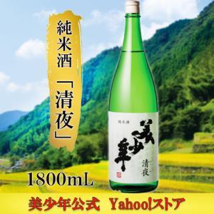 美少年【公式】 純米酒 清夜 1800ml