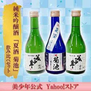 美少年【公式】 夏酒 純米吟醸 菊池 飲み比べセット