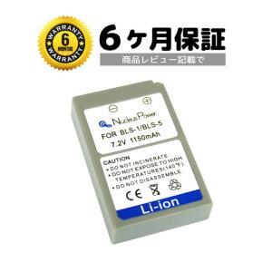 【商品説明】 ・BLS-1 1個 電圧:7.2V / 容量:1150mAh  Li-ion(リチウム...