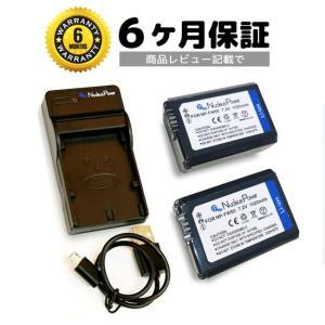【商品説明】 ・NP-FW50 2個 電圧:7.2V / 容量:1020mAh Li-ion(リチウ...