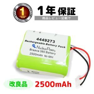 【商品説明】 4449273 電圧:7.2V / 容量:2500mAh Ni-MH(ニッケル水素電池...