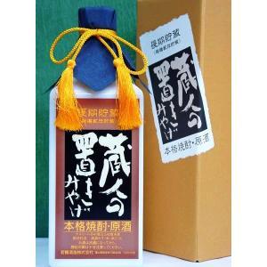 米焼酎【蔵人の置きみやげ】 720ml 御礼、御祝、内祝、誕生日等のギフトにも|bishunomikawaya