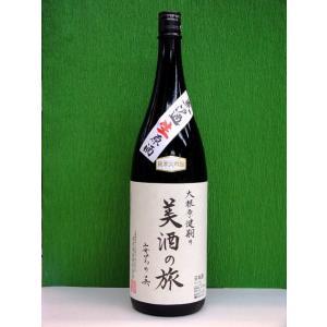 美酒の旅〜安芸の呉 平成二十七酒造年度 相原酒造(株) 雨後...