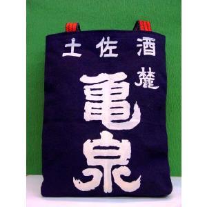 酒蔵の手提げ袋〜高知県【亀泉】の前掛け製|bishunomikawaya