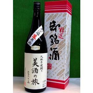 【美酒の旅 安芸の呉】純米大吟醸無濾過生原酒 1800mlギ...