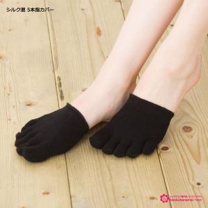 シルク混 五本指 つま先カバー (ムレ防止・冷え取り・重ね履き ) フットカバー 絹 bisokuhanamai