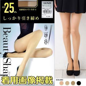 グンゼ ビューティシェイプ 着圧ストッキング 足首25hpa サイズM・L レディース GUNZE Beauty Shape|bisokuhanamai