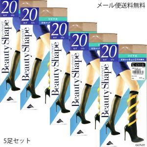 (5足セット)ビューティシェイプ 着圧 ひざ下丈 ストッキング 足首20hpa 全4色 サイズM・L レディース ハイソックス 靴下 GUNZE|bisokuhanamai