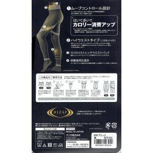 RIZAP 着圧レギンス 10分丈 ハイウエストタイプ はいて歩いてカロリー消費 80デニール ブラック 黒 (M-L・L-LL) 日本製 グンゼ ライザップ RZF203|bisokuhanamai|02