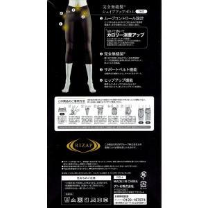 RIZAP シェイプアップボトム 7分丈 完全無縫製 加圧 (M・L)(ブラック 黒) ライザップ スポーツレギンス スパッツ|bisokuhanamai|02