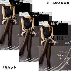 (3足セット・メール便送料無料)サブリナ ストッキング ブラック ひきしめて印象際立つ 着圧13hpa (M-L L-LL)(黒原着ポリウレタン)(日本製) シアータイツ グンゼ|bisokuhanamai