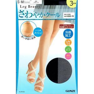 Leg Beauty 夏用ストッキング さわやかクール 3足組 (S-Mサイズ・ブラック 黒) シアータイツ レディース グンゼ|bisokuhanamai