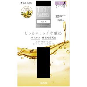 トゥシェプラチナ 保湿 タイツ 60デニール (3種の保湿成分・扁平ナイロン)(M-L・L-LL)(日本製) レディース グンゼ GUNZE e-kutsushita|bisokuhanamai