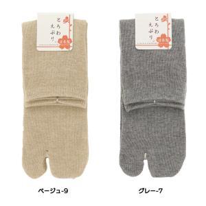 足袋 ソックス 15cm丈 (足袋代わりに使える)(抗菌防臭)(日本製 Made in Japan)|bisokuhanamai|03