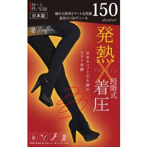 発熱 X 着圧 150デニールタイツ (黒・ブラック)(つま先スルー・消臭加工・段階式着圧)(日本製) bisokuhanamai