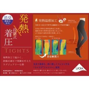 発熱 X 着圧 150デニールタイツ (黒・ブラック)(つま先スルー・消臭加工・段階式着圧)(日本製) bisokuhanamai 02