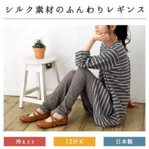 HOME シルク素材のふんわりレギンス 12部丈 (シルク65%・日本製)|bisokuhanamai