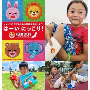 はーいにっこり キッズ ソックス (16-18cm)(日本製)(靴下 子供)|bisokuhanamai