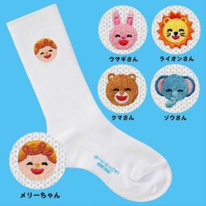 はーいにっこり キッズ ソックス (16-18cm)(日本製)(靴下 子供)|bisokuhanamai|02