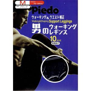 メンズ ウォーキング レギンス 10分丈 (ウォーキング&ウエスト補正)(M・L)(ブラック 黒) 紳士 スパッツ ピエド (メール便送料無料)|bisokuhanamai