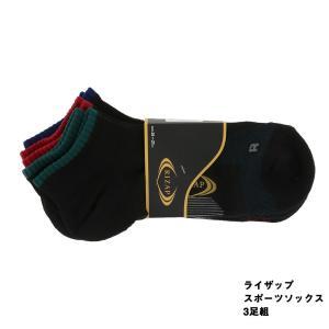 (3足組) RIZAP メンズ スポーツ ショートソックス 黒ベース スニーカー丈 25-27cm ...