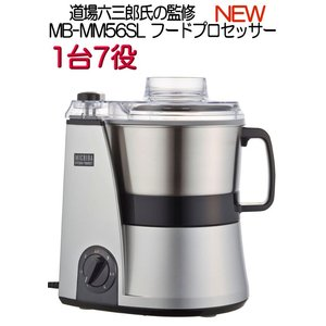 NEW MICHIBA フードプロセッサー MB-MM56SL シルバー 新型 道場六三郎 YAMA...
