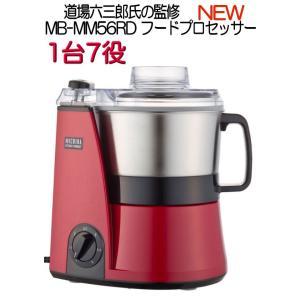 NEW MICHIBA フードプロセッサー MB-MM56RD レッド 新型 道場六三郎 YAMAM...
