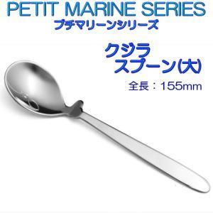 プチマリーン クジラ スプーン 大 ステンレスPM-002 カトラリー ヤマトDM便対応品