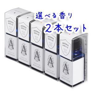 (送料無料)アミザージ アロマホリック 10ml 選べる香り 2本セット (水溶性アロマオイル)|bisousinka