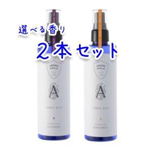 (送料無料)アミザージ アロマホリック ファブリックミスト 250ml 選べる香り 2本セット|bisousinka